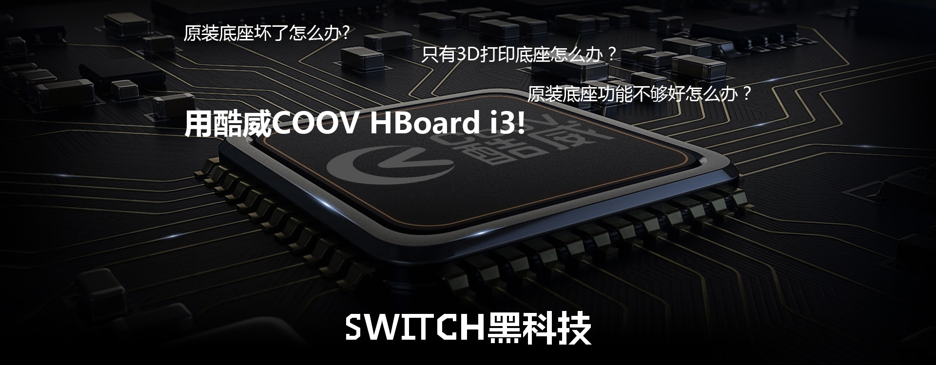 HBoard-i3_ product details page _ black Technology